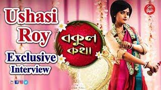 বকুল কথা   Ushasi Roy  Exclusive  Nterview  Bokul Kotha Serial