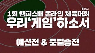삼일교회 제1회 온라인 체육대회 예선전