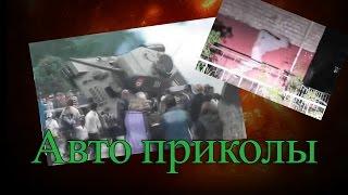 Авто Приколы с Видео Регистратора | Avto prikoli s video registratora
