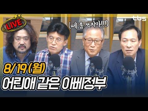 [8/19]우상호,정세현,최배근,테라와키 켄 | 김어준의 뉴스공장