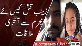Zainab Murder Case Accused Last Meeting||Pakistan Teaser