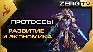 ★ ГАЙД по ПРОТОССАМ #1 - StarCraft 2 с ZERGTV ★ (обучаю платно - инфа в описании)