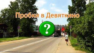 Про пробки в Девяткино