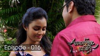 Konkala Dhoni | Episode 16 - (2017-10-27) | ITN Thumbnail