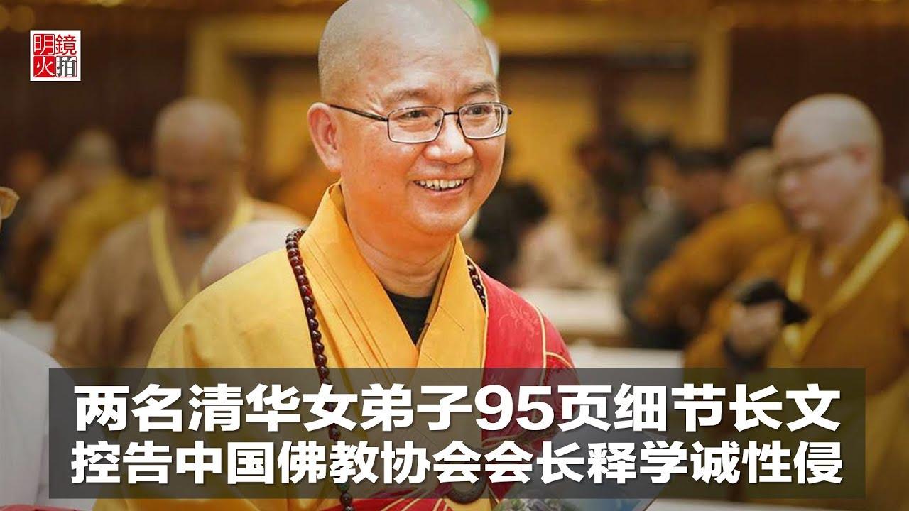 兩名清華女弟子95頁細節長文,控告中國佛教協會會長釋學誠性侵(《明鏡人物》2018年8月1日) - YouTube