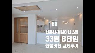 울산 한샘 화이트 주방인테리어 신울산 경남아너스빌 33…