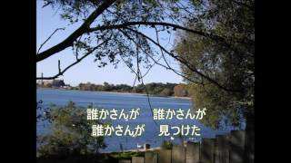 ちいさい秋みつけた(童謡・唱歌)