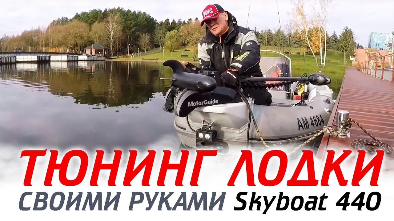 Тюнинг лодки своими руками
