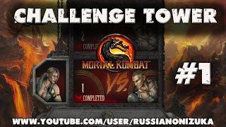 Mortal Kombat Challenge Tower (Башня Испытаний) #1 - УСПЕХ