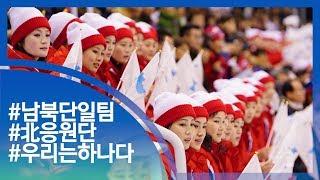[눈TV] 방탄소년단(BTS) '피땀눈물' 군무?…남북 아이스하키 단일팀찾은 北응원단 (pyeongchang olympic north korea cheer BTS)