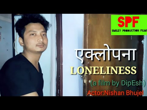एक्लोपना/LONELINESS |Nepal Film Festival Selection| |Critics Choice| | Smiley Production Films|