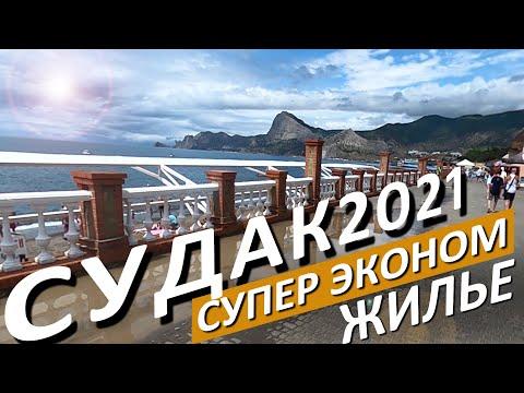 СУДАК 2021. ЦЕНЫ
