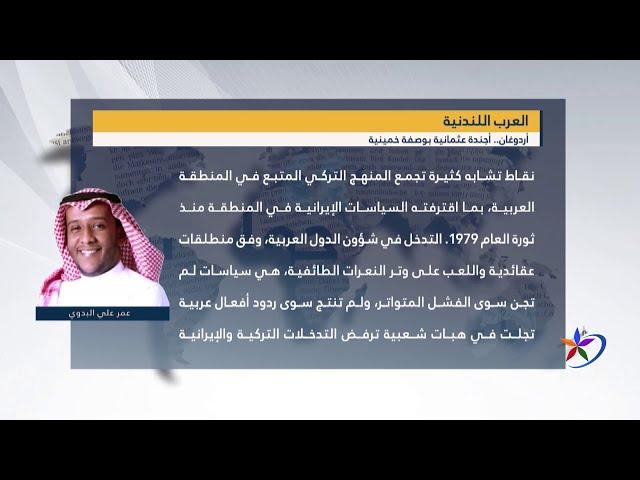 تطرقت الصحف العربية والعالمية لعدة مواضيع وإليكم أبرزها 29_2_2020