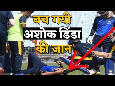 Live Video: बाल-बाल बचे तेज गेंदबाज Ashoke Dinda, माथे में गेंद