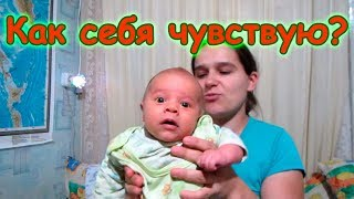 Боре мл. почти месяц. Как себя чувствует. (11.17г.) Семья Бровченко.