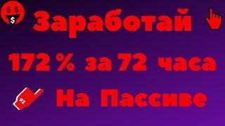 Пассивный заработок в интернете с вложениями. Новый проект (ПЛАТИТ) 172% за 72 часа на автомате