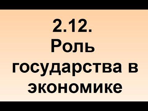 2.12. Роль государства в экономике