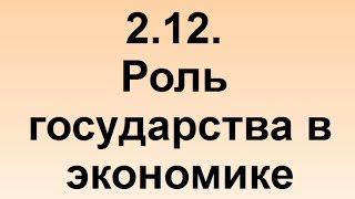 видео Основные направления государственного регулирования экономики. Особенность государственного регулирования экономики в современной России.