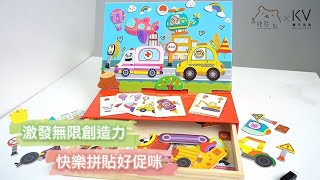 Wooden Magnetic Collage Of Vehicles 創意木製磁性交通工具拼拼樂