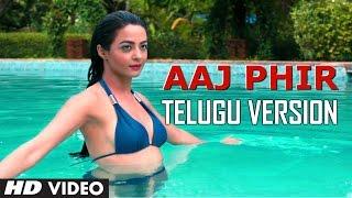 Hate Story 2 : Aaj Phir Telugu Version | Sreeramchandra | Jay Bhanushali, Surveen Chawla
