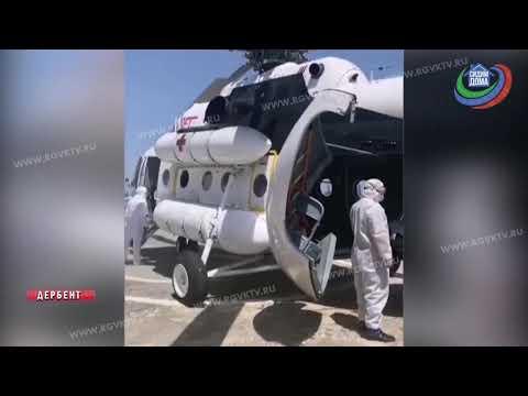 Вертолет санавиации доставил в Махачкалу 12 тяжелобольных пациентов