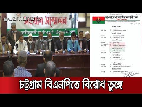 কমিটি গঠন নিয়ে চট্টগ্রাম দক্ষিণ জেলা বিএনপিতে বিরোধের আগুন | CTG BNP