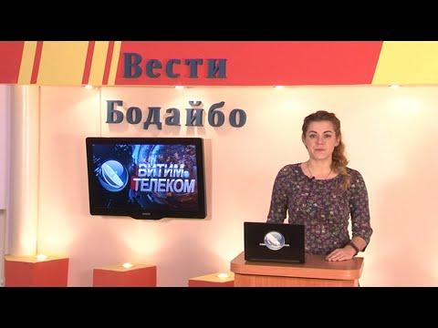Вести Бодайбо 2020-02-07