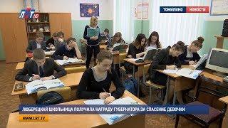 Люберецкая школьница получила награду губернатора за спасение девочки