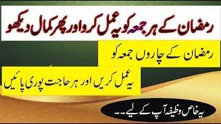 Ramzan K Charon Jumma Mubarak K Din Ka Asan Wazifa in urdu by pakistan tv