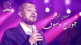 💓 أجمل أغاني سلطان الطرب جورج وسوف 1 💓 Mix George Wassouf 💓