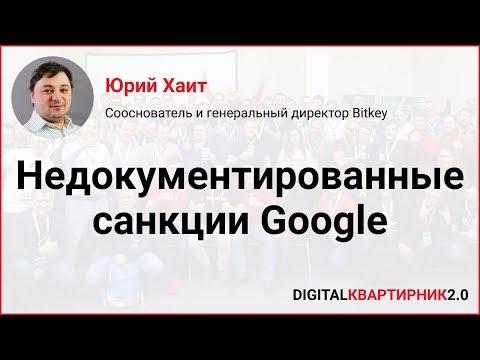 Недокументированные санкции Google. Как диагностировать и победить? Юрий Хаит Digital-Квартирник 18