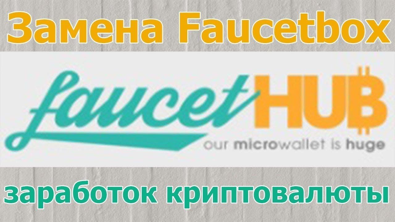 Автоматический Заработок Программ   Запуск Шаблона FaucetHab в Полном Разборке