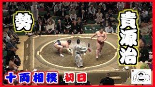 勢-貴源治/大相撲2019 夏場所 初日【注目の十両取組-その3】