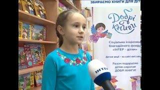 """""""Добрые книги"""" - благотворительная акция """"Интера"""" для детей-сирот"""