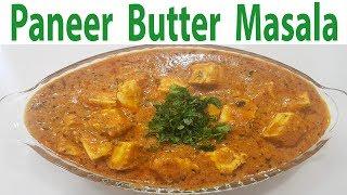 Paneer Butter Masala No Onion No Garlic Jain Paneer Ki Sabji जैन पनीर बटर मसाला