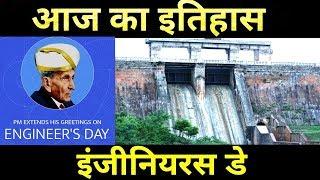 Engineers Day 15 Sep 2018 | M. Visvesvaraya | 157th Birth Anniversary