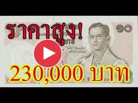 ธนบัตรหายาก 10 บาท ราคา หลักแสน วันนี้ 2560 จะราคาเท่าไร คลิกด่วน!!