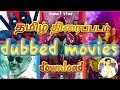 How to Tamil dubbed movies download
