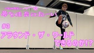 NMB48 磯佳奈江さんがサッカーボールを使った技に挑戦! 技術力UPで、ボールとの親密度を高めていく番組です⚽ 磯さんの夢、サッカーのお仕事GETに...