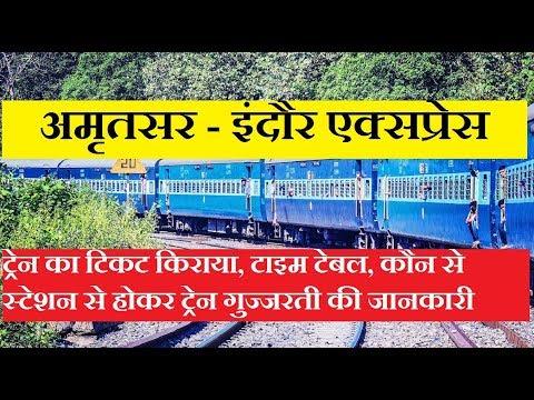 अमृतसर - इंदौर एक्सप्रेस | 19326 Train | Amritsar Indore Express | Train Information | Bi-weekly