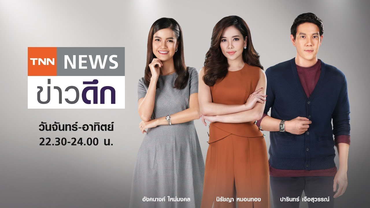 Live : TNNข่าวดึก วันที่ 9 ก.ค.63