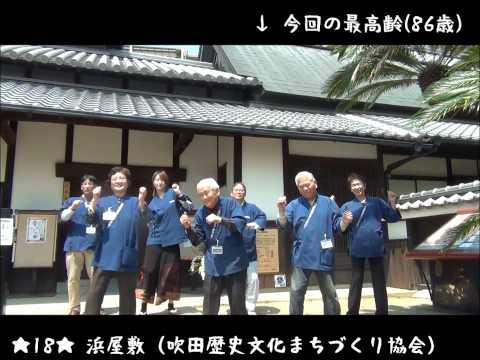 【目指せ公式!】恋するフォーチュンクッキー(大阪府吹田市Ver.)