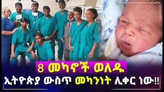Ethiopia: 8 sterile womens gave birth miraculously