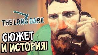 The Long Dark Прохождение На Русском #1 — СЮЖЕТ И ИСТОРИЯ!