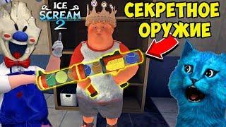 🍦 ПОЛУЧИЛ СЕКРЕТНОЕ ОРУЖИЕ В ICE SCREAM 2 ДЕЛАЮ КОНЦОВКУ ПРОТИВ ПРОДАВЦА МОРОЖЕННОГО МОРОЖЕНЩИК 2