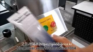 초음파 튜브 실링기 + 컷팅기  라미네이트, PE튜브 …