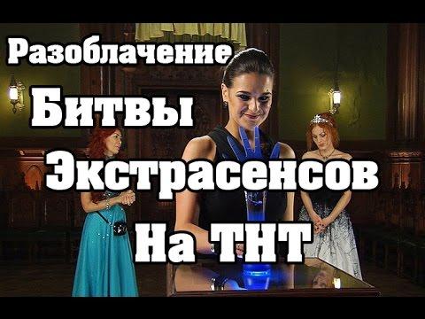 Разоблачение Битвы экстрасенсов  Интервью с Маратом Башаровым