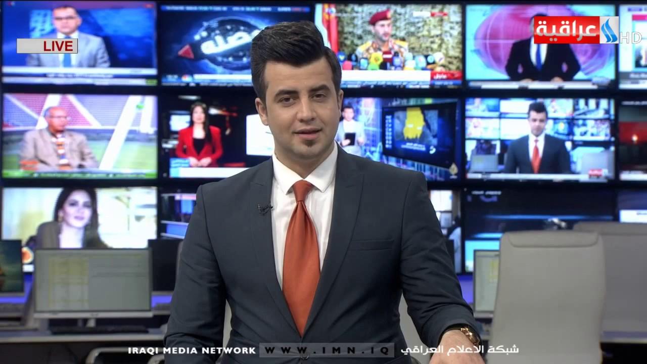 نشرة أخبار الساعة الـ12 بتوقيت بغداد من قناة العراقية الأخبارية IMN  ليوم السبت 31-12-2018