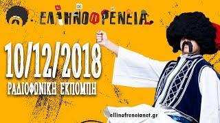 Ελληνοφρένεια 10/12/2018 (Συνέντευξη Παππά κ.α.)