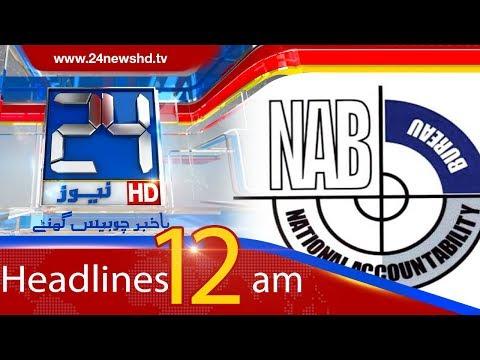 News Headlines | 12:00 AM | 24 February 2018 | 24 News HD